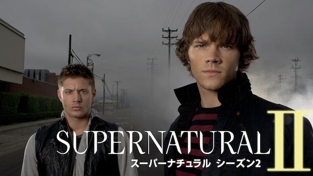 SUPERNATURAL/スーパーナチュラル シーズン2の動画 - SUPERNATURAL/スーパーナチュラル シーズン12