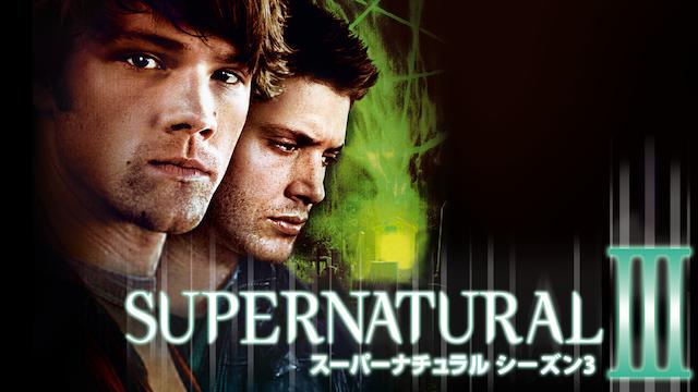 SUPERNATURAL/スーパーナチュラル シーズン3の動画 - SUPERNATURAL/スーパーナチュラル シーズン13