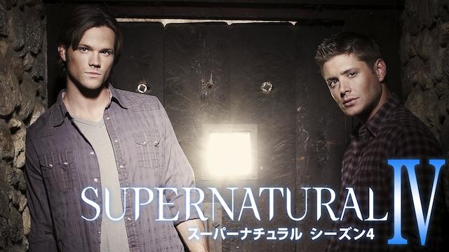 SUPERNATURAL/スーパーナチュラル シーズン4の動画 - SUPERNATURAL/スーパーナチュラル シーズン13
