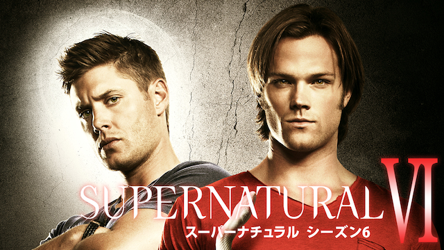 SUPERNATURAL/スーパーナチュラル シーズン6の動画 - SUPERNATURAL/スーパーナチュラル シーズン13