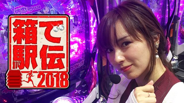 箱で駅伝 2018 動画