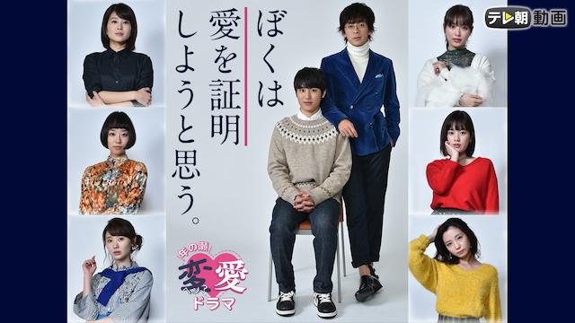 年の瀬 変愛ドラマ(2017) 動画