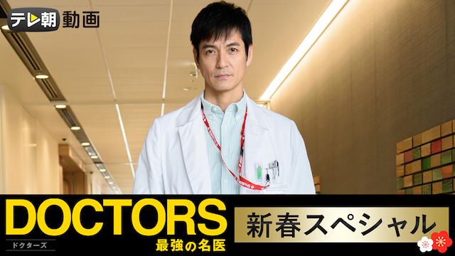 DOCTORS 最強の名医 新春スペシャル(2018)の動画 - DOCTORS 3 最強の名医