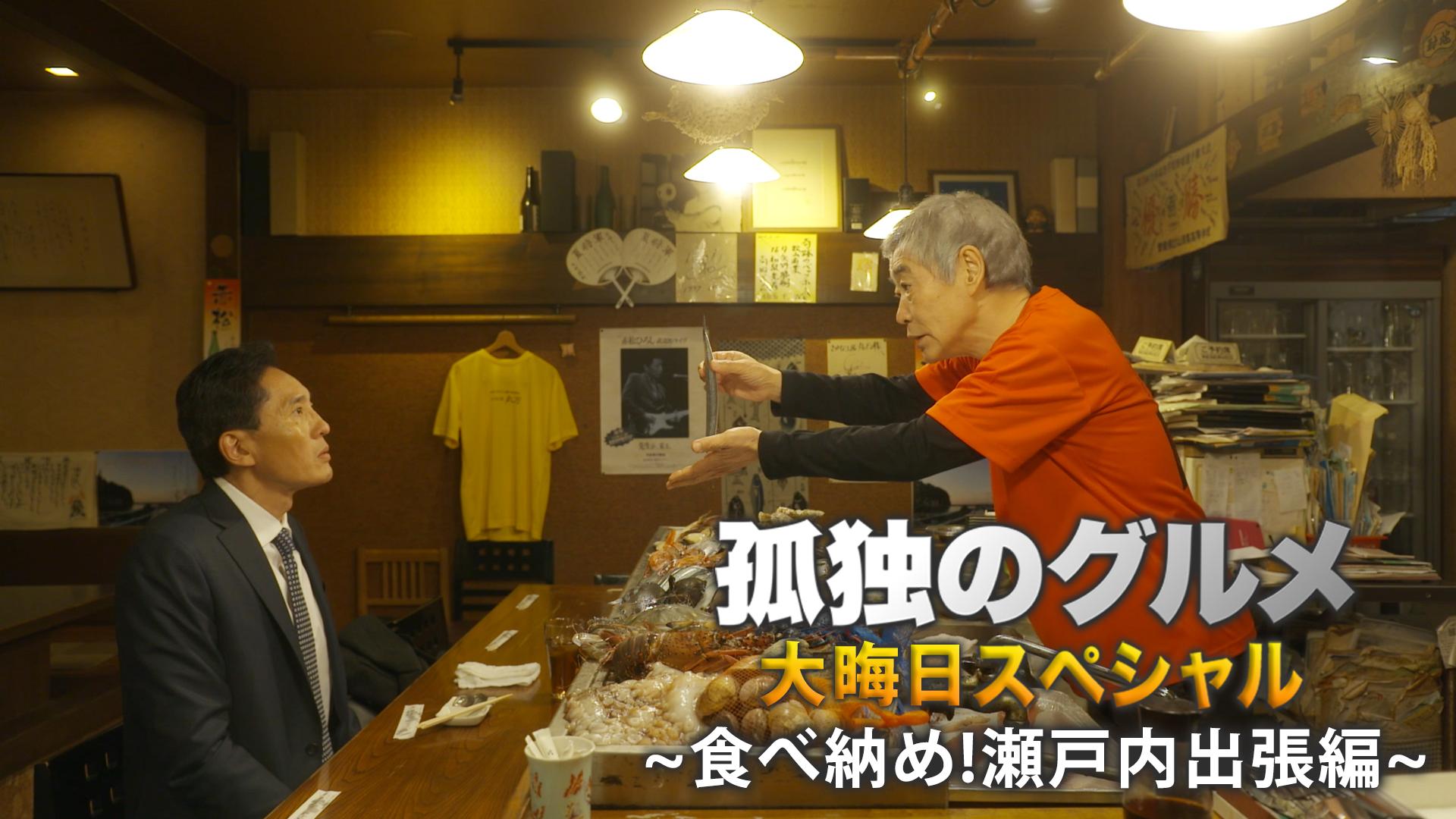 孤独のグルメ 大晦日スペシャル~食べ納め!瀬戸内出張編~ 動画