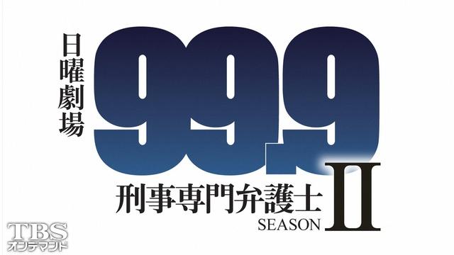 99.9 -刑事専門弁護士- シーズン2の動画 - 99.9 -刑事専門弁護士-