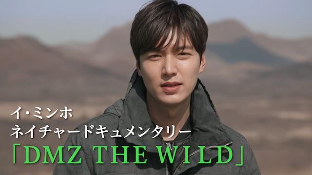 イ・ミンホ ネイチャードキュメンタリー DMZ THE WILD 動画