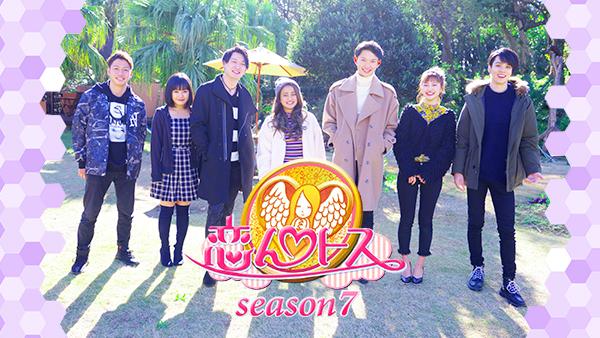 恋んトス シーズン7 動画