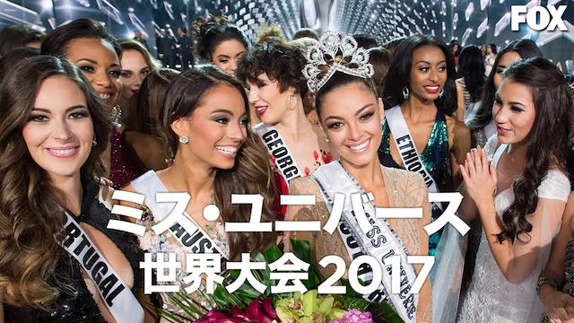 ミス・ユニバース 世界大会 2017の動画 - ミス・ユニバース 世界大会 2016