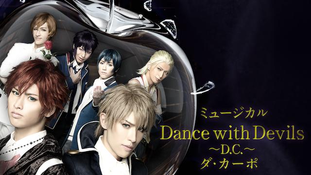 ミュージカル Dance with Devils〜D.C.(ダ・カーポ)〜の動画 - ミュージカル Dance with Devils〜Fermata(フェルマータ)~