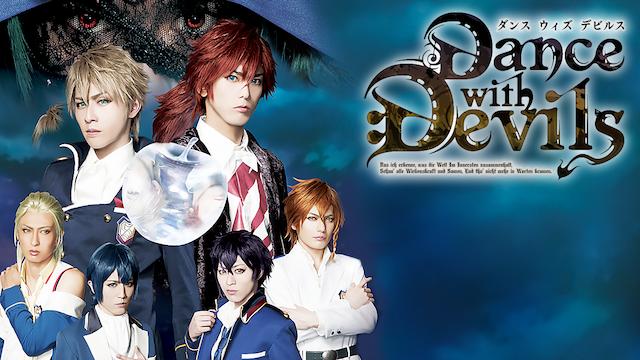 ミュージカル Dance with Devilsの動画 - ミュージカル Dance with Devils〜Fermata(フェルマータ)~