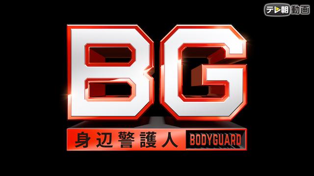 BG~身辺警護人~ 動画