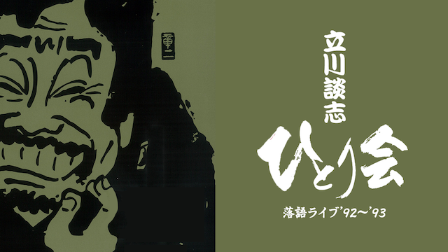 立川談志 ひとり会 落語ライブ '92〜'93 動画