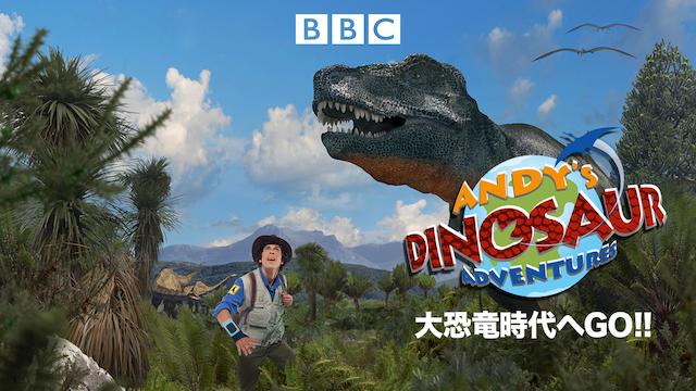 大恐竜時代へGO!! | 無料動画