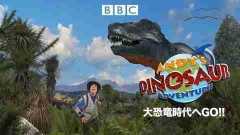 【海外 ドラマ 無料】大恐竜時代へGO!!