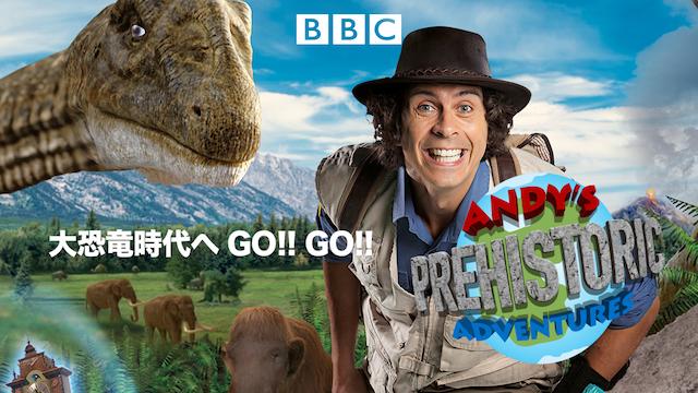 大恐竜時代へ GO!! GO!! | 無料動画