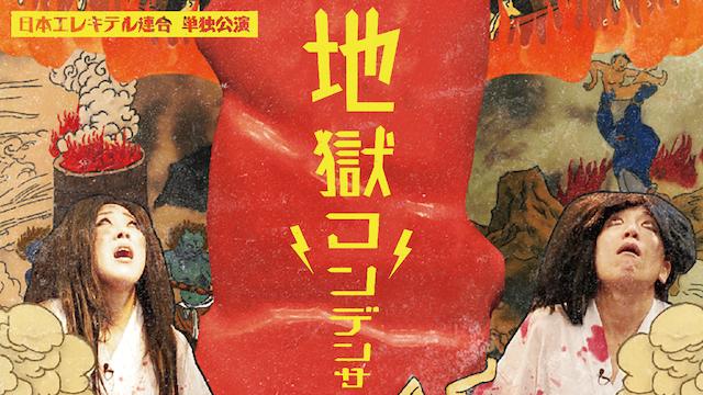 日本エレキテル連合単独公演「地獄コンデンサ」 動画