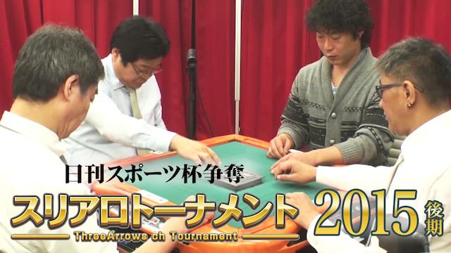 日刊スポーツ杯争奪スリアロトーナメント 2015後期 動画