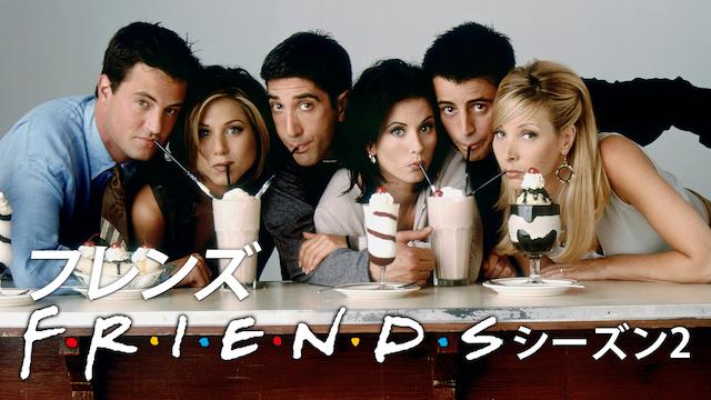 Friends/フレンズ シーズン2 無料動画