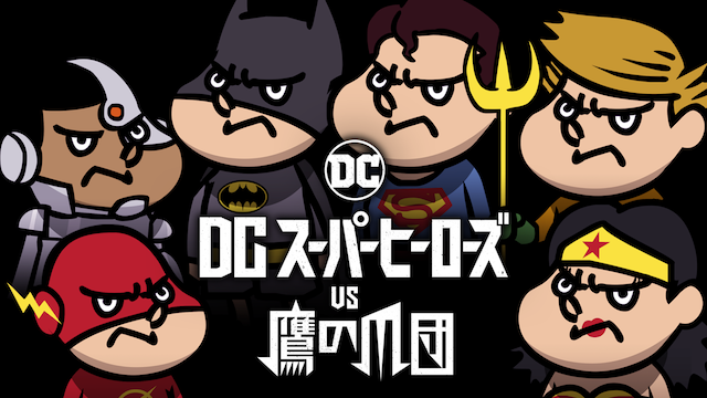 DCスーパーヒーローズ vs 鷹の爪団の動画 - 劇場版アニメーション 鷹の爪8 吉田くんのX(バッテン)ファイル