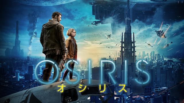 OSIRIS/オシリス 動画