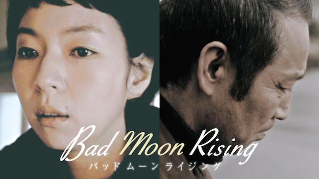 Bad Moon Rising (バッド ムーン ライジング) 動画