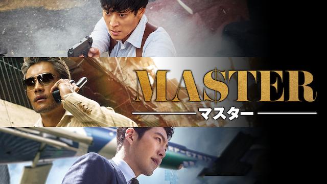 MASTER/マスター 動画