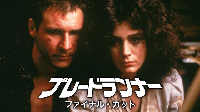 ブレードランナー ファイナルカット(2007)の動画 - ブレードランナー ディレクターズカット(1992)