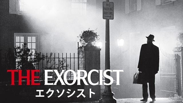 エクソシスト1(オリジナル版) の動画 - エクソシスト シーズン2 孤島の悪魔