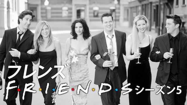 Friends/フレンズ シーズン5 無料動画
