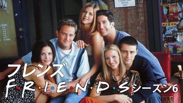Friends/フレンズ シーズン6 無料動画