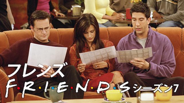 Friends/フレンズ シーズン7 無料動画