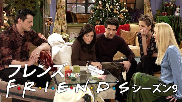 Friends/フレンズ シーズン9 無料動画