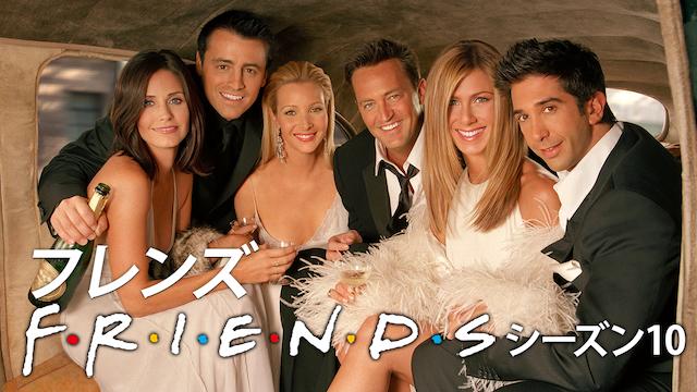 Friends/フレンズ シーズン10 無料動画