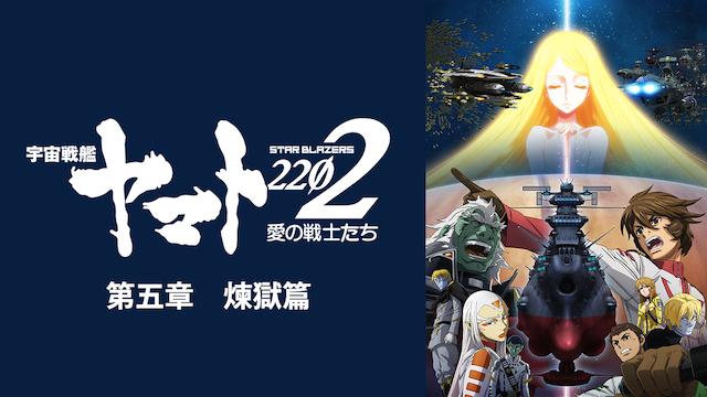 宇宙戦艦ヤマト2202 愛の戦士たち 第五章 煉獄篇の動画 - 宇宙戦艦ヤマト2202 愛の戦士たち 第一章 嚆矢篇