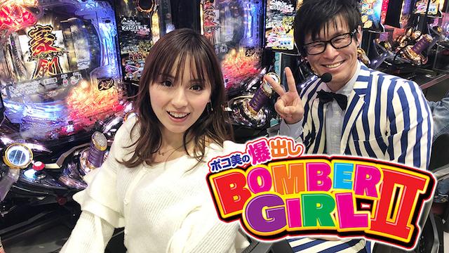 ポコ美の爆出しBOMBER GIRL 2 動画