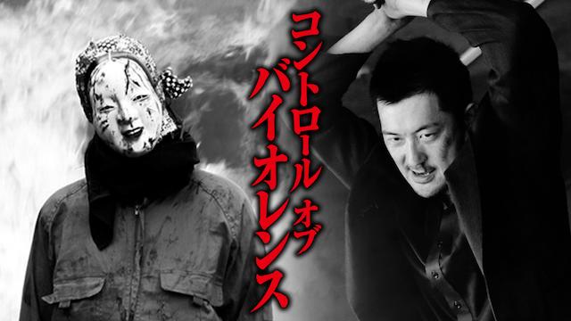 コントロール・オブ・バイオレンスの動画 - 大阪バイオレンス3番勝負 大阪蛇道