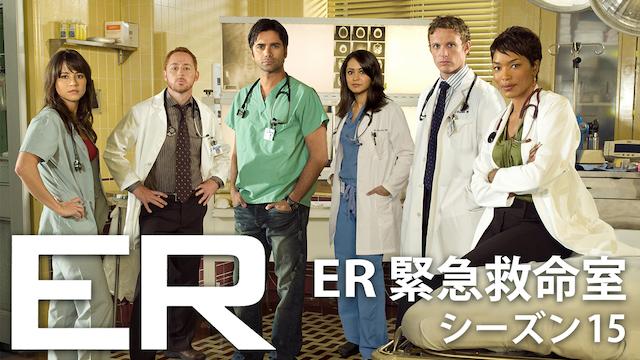 ER緊急救命室 シーズン15の動画 - ER緊急救命室 シーズン11