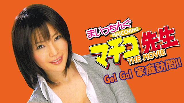 実写版 まいっちんぐマチコ先生 GO!GO!家庭訪問 動画