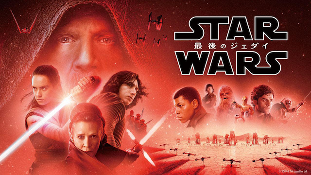 スター・ウォーズ エピソード8 / 最後のジェダイの動画 - スター・ウォーズ エピソード5 /帝国の逆襲