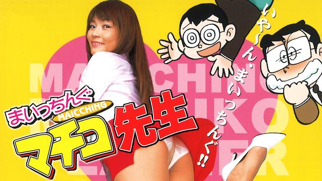 まいっちんぐマチコ先生の動画 - 実写版 まいっちんぐマチコ先生 GO!GO!家庭訪問