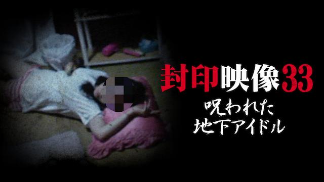 封印映像33 呪われた地下アイドル