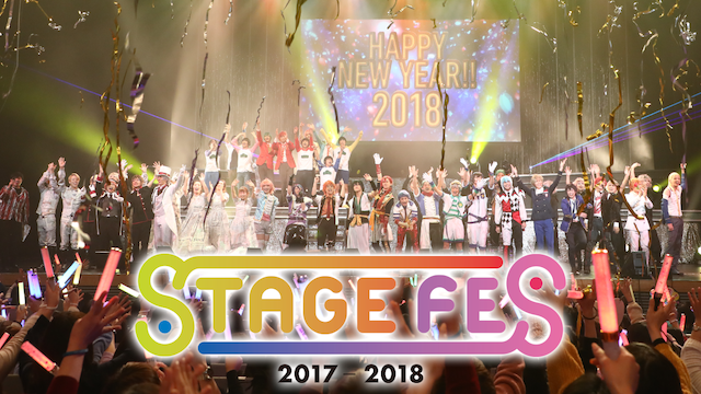 STAGE FES 2017 動画