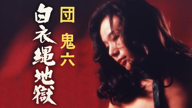 団鬼六 白衣縄地獄の動画 - 団鬼六 妖艶能面地獄