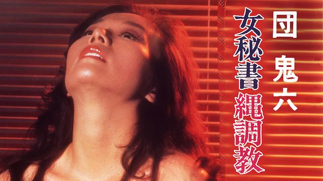 団鬼六 女秘書縄調教の動画 - 団鬼六 妖艶能面地獄