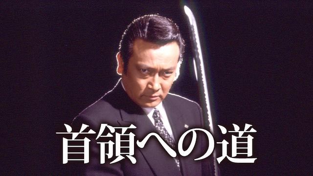 首領(ドン)への道 1 動画