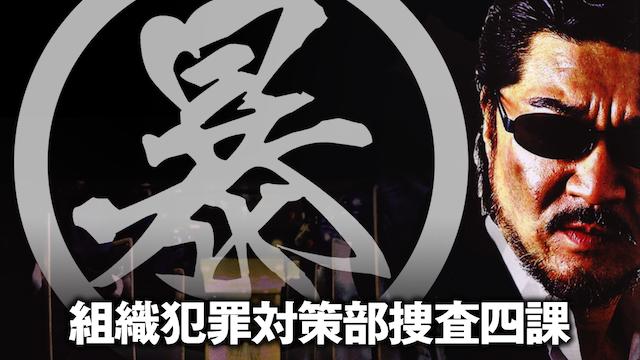 (暴)組織犯罪対策部捜査四課 通称:マルボー 動画