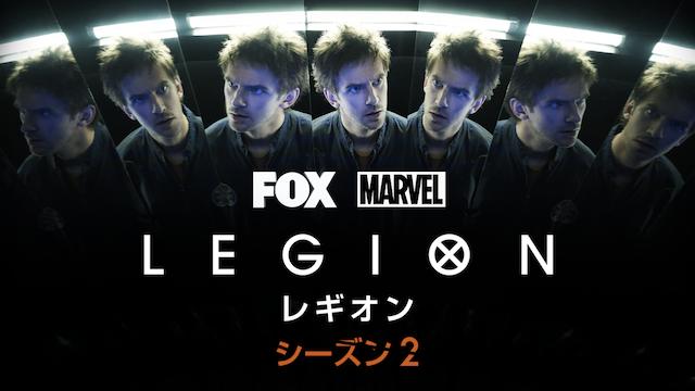 レギオン シーズン2 動画