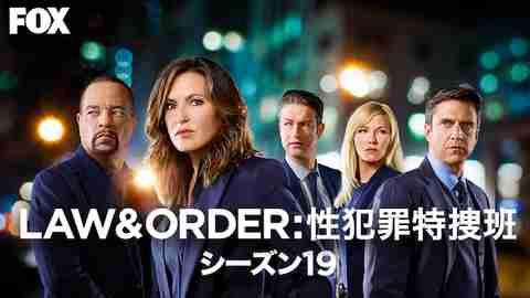 【海外 ドラマ 無料】LAW & ORDER: 性犯罪特捜班 シーズン19