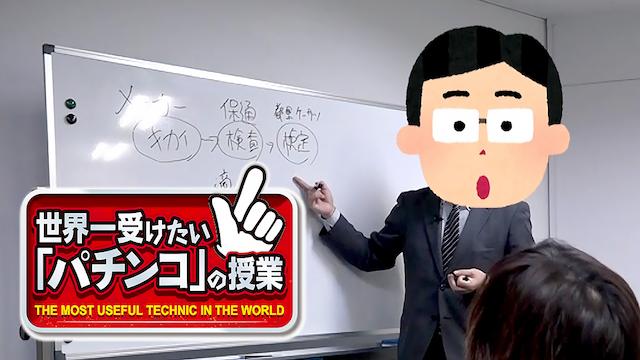 世界一受けたい「パチンコ」の授業 動画