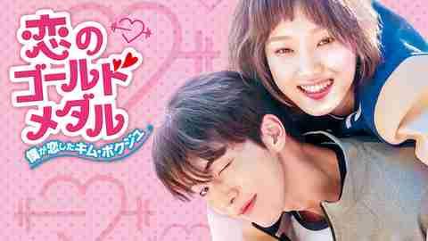 【韓流】恋のゴールドメダル~僕が恋したキム・ボクジュ~